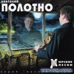 Ксивки - Анатолий Полотно