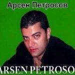 Буй, буй, буй - Арсен Петросов