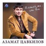 Откуда Ты Взялась - Азамат Цавкилов