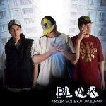 Белое Платье - Bl.A.K. feat. Ренат Мансуров