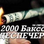 2000 баксов - Диспетчера