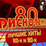 Рэп - Хиты 80-90-х
