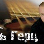 Вика - Владимир Захаров и Рок острова