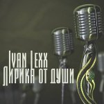 Танец Дождя - Ivan Lexx