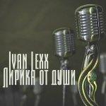 Фразы В Никуда (Dj Kolpakoff Remix) - Ivan Lexx feat. Руслан Арыкпаев
