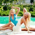 Города (Dance Remix) - Влад Соколовский