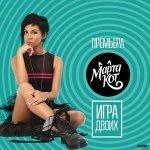 Игра Двоих (DJ Solovey Dub Remix) - Марта Кот