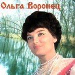 Гляжу в озера синие - Ольга Воронец