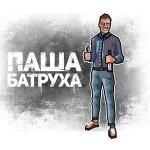 Уличный кондуктор п.у. OCUTY - Паша Батруха