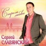 Жена, Жена, Дорогая Моя - Сергей Славянский