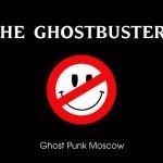 Хайзенберг - The Ghostbusters
