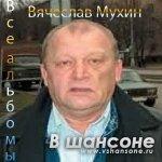 Через ё - Вячеслав Мухин
