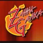 Наверняка - ZажиGалка