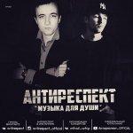 Иду Домой (Ночное Движение Remix) - антиреспект & ганселло & DECART ARF