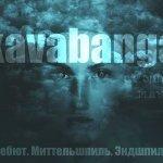 Кольца - kavabanga feat. Depo